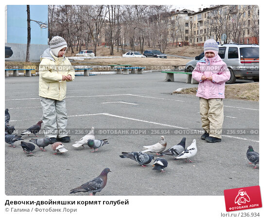 Девочки-двойняшки кормят голубей, фото № 236934, снято 29 марта 2008 г. (c) Галина Щеглова / Фотобанк Лори