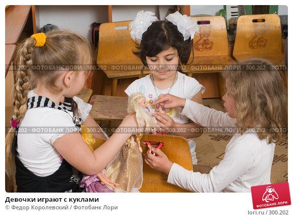 Девочки играют с куклами, фото № 300202, снято 22 мая 2008 г. (c) Федор Королевский / Фотобанк Лори