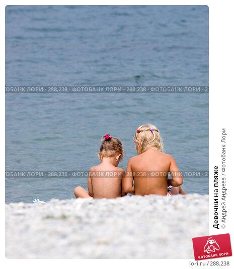 Девочки на пляже, фото № 288238, снято 4 сентября 2007 г. (c) Андрей Андреев / Фотобанк Лори