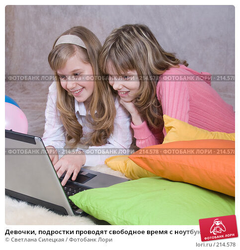 Купить «Девочки, подростки проводят свободное время с ноутбуком», фото № 214578, снято 18 февраля 2008 г. (c) Светлана Силецкая / Фотобанк Лори