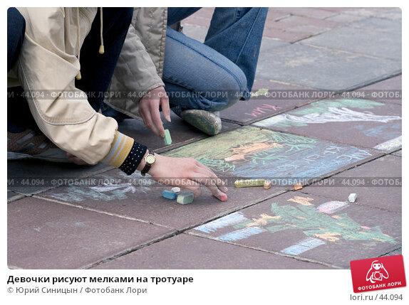 Купить «Девочки рисуют мелками на тротуаре», фото № 44094, снято 13 мая 2007 г. (c) Юрий Синицын / Фотобанк Лори