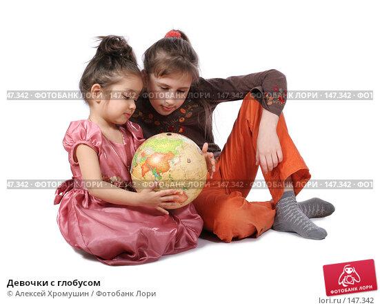 Девочки с глобусом, фото № 147342, снято 22 марта 2007 г. (c) Алексей Хромушин / Фотобанк Лори
