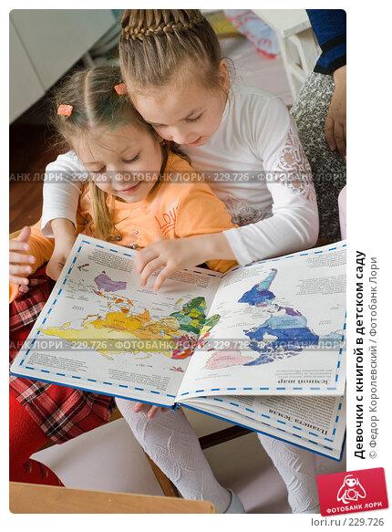 Девочки с книгой в детском саду, фото № 229726, снято 20 марта 2008 г. (c) Федор Королевский / Фотобанк Лори