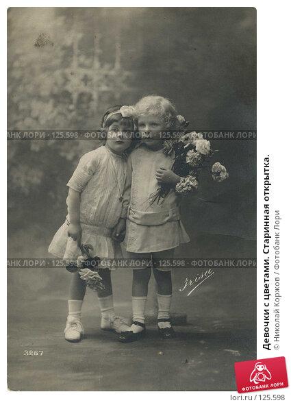 Девочки с цветами. Старинная открытка., фото № 125598, снято 28 июня 2017 г. (c) Николай Коржов / Фотобанк Лори