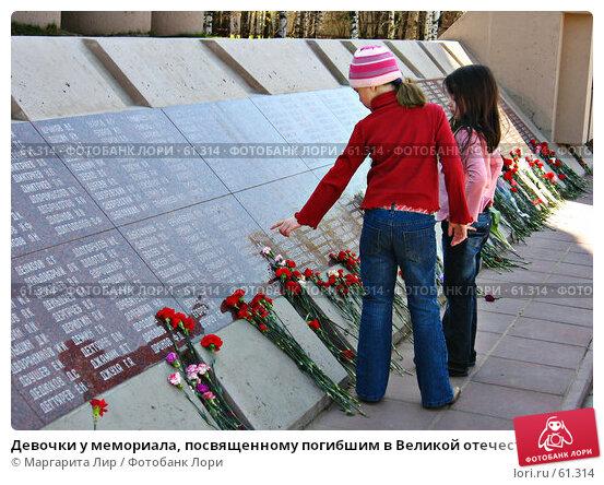 Девочки у мемориала, посвященному погибшим в Великой отечественной войне (Королев, Московская область), фото № 61314, снято 6 мая 2007 г. (c) Маргарита Лир / Фотобанк Лори