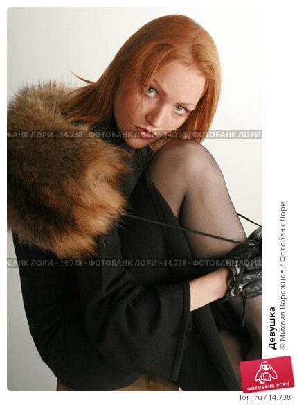 Девушка, фото № 14738, снято 19 октября 2006 г. (c) Михаил Ворожцов / Фотобанк Лори