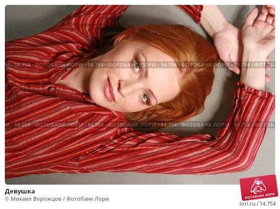 Девушка, фото № 14754, снято 19 октября 2006 г. (c) Михаил Ворожцов / Фотобанк Лори