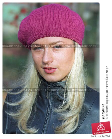 Купить «Девушка», фото № 14794, снято 24 ноября 2017 г. (c) Михаил Ворожцов / Фотобанк Лори