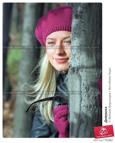 Девушка, фото № 14802, снято 16 января 2017 г. (c) Михаил Ворожцов / Фотобанк Лори
