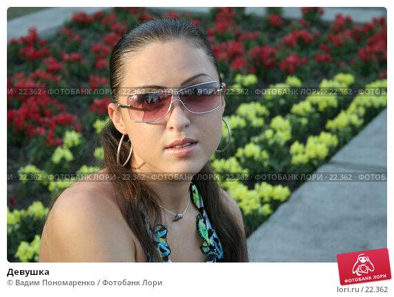 Девушка, фото № 22362, снято 7 июля 2005 г. (c) Вадим Пономаренко / Фотобанк Лори