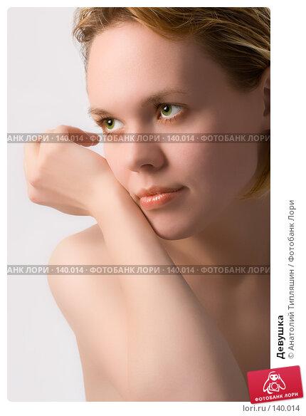 Девушка, фото № 140014, снято 26 ноября 2006 г. (c) Анатолий Типляшин / Фотобанк Лори