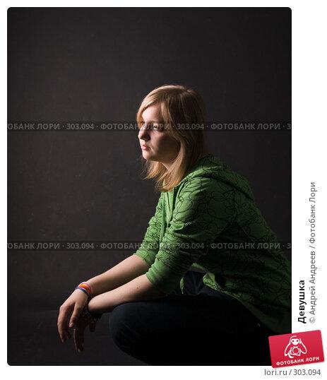 Девушка, фото № 303094, снято 26 апреля 2008 г. (c) Андрей Андреев / Фотобанк Лори