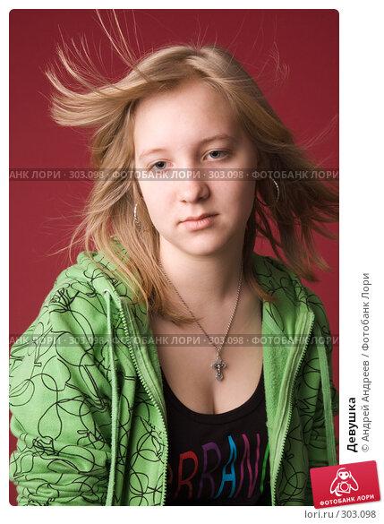 Купить «Девушка», фото № 303098, снято 26 апреля 2008 г. (c) Андрей Андреев / Фотобанк Лори