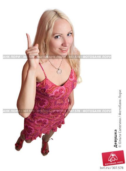 Девушка, фото № 307578, снято 11 мая 2008 г. (c) Ольга Сапегина / Фотобанк Лори