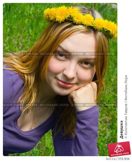 Девушка, фото № 319934, снято 14 мая 2006 г. (c) Константин Тавров / Фотобанк Лори