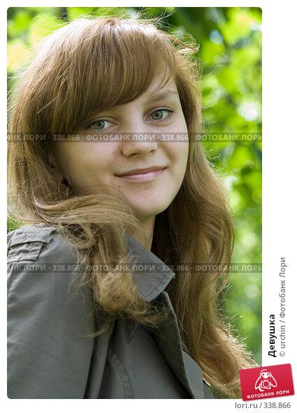 Девушка, фото № 338866, снято 14 июня 2008 г. (c) urchin / Фотобанк Лори
