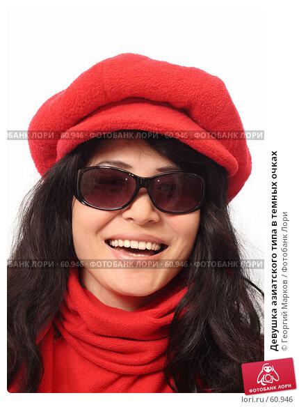 Девушка азиатского типа в темных очках, фото № 60946, снято 2 июня 2007 г. (c) Георгий Марков / Фотобанк Лори