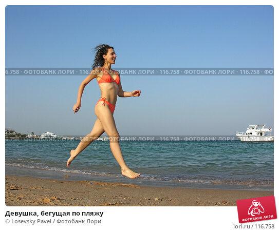 Купить «Девушка, бегущая по пляжу», фото № 116758, снято 5 января 2006 г. (c) Losevsky Pavel / Фотобанк Лори