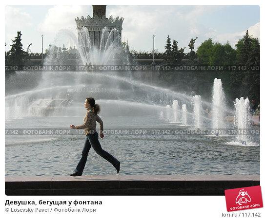 Девушка, бегущая у фонтана, фото № 117142, снято 20 мая 2006 г. (c) Losevsky Pavel / Фотобанк Лори