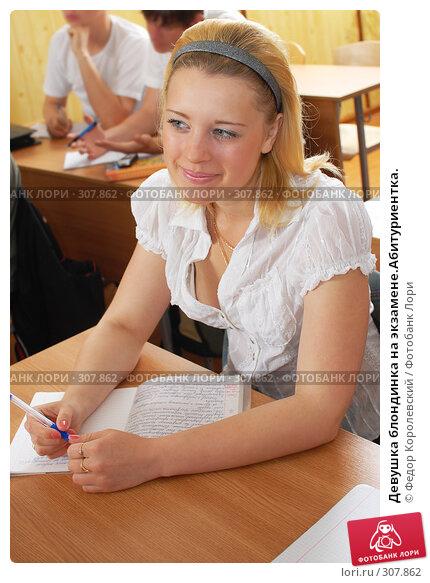 Девушка блондинка на экзамене.Абитуриентка., фото № 307862, снято 26 апреля 2008 г. (c) Федор Королевский / Фотобанк Лори