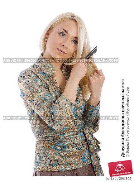 Девушка блондинка причесывается, фото № 296302, снято 26 апреля 2008 г. (c) Вадим Пономаренко / Фотобанк Лори