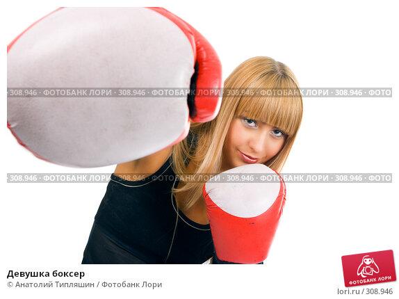 Девушка боксер, фото № 308946, снято 15 января 2008 г. (c) Анатолий Типляшин / Фотобанк Лори