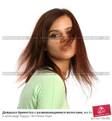 Девушка брюнетка с развевающимися волосами, на белом фоне, фото № 139450, снято 5 сентября 2007 г. (c) Александр Паррус / Фотобанк Лори