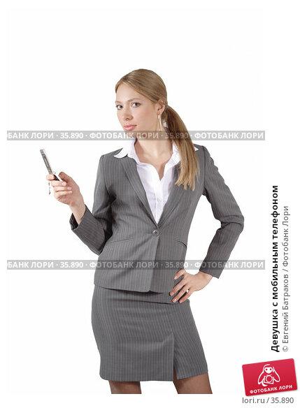 Девушка c мобильным телефоном, фото № 35890, снято 7 апреля 2007 г. (c) Евгений Батраков / Фотобанк Лори