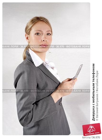 Девушка c мобильным телефоном, фото № 36970, снято 7 апреля 2007 г. (c) Евгений Батраков / Фотобанк Лори