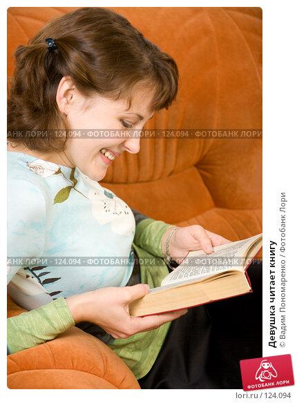 Девушка читает книгу, фото № 124094, снято 8 сентября 2007 г. (c) Вадим Пономаренко / Фотобанк Лори