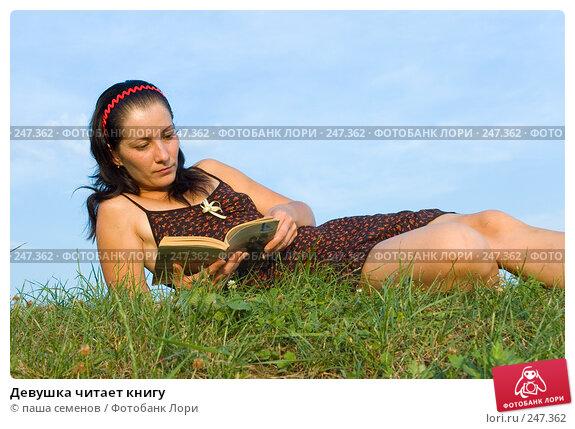 Девушка читает книгу, фото № 247362, снято 21 августа 2007 г. (c) паша семенов / Фотобанк Лори