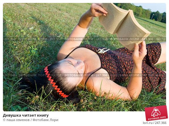 Девушка читает книгу, фото № 247366, снято 21 августа 2007 г. (c) паша семенов / Фотобанк Лори