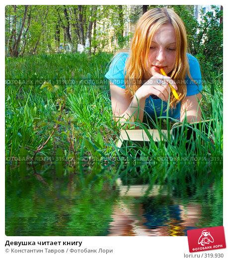 Девушка читает книгу, фото № 319930, снято 14 мая 2006 г. (c) Константин Тавров / Фотобанк Лори