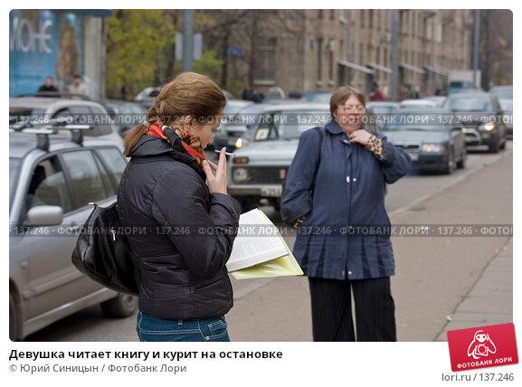 Девушка читает книгу и курит на остановке, фото № 137246, снято 22 октября 2007 г. (c) Юрий Синицын / Фотобанк Лори