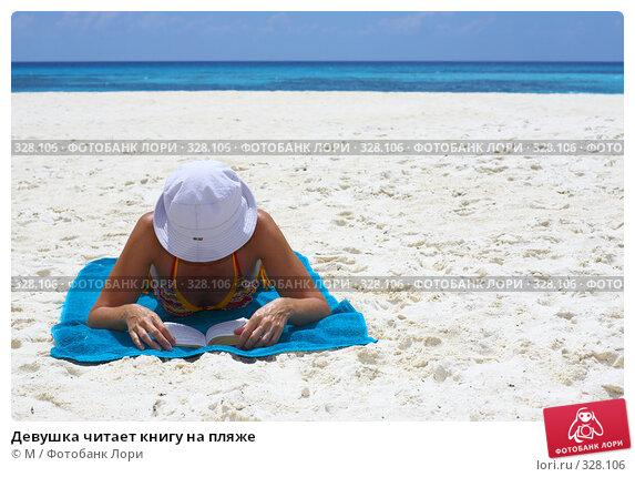 Девушка читает книгу на пляже, фото № 328106, снято 30 марта 2017 г. (c) Михаил / Фотобанк Лори