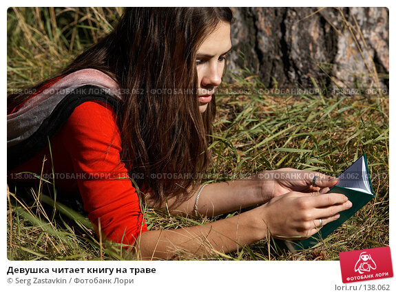 Девушка читает книгу на траве, фото № 138062, снято 23 сентября 2006 г. (c) Serg Zastavkin / Фотобанк Лори