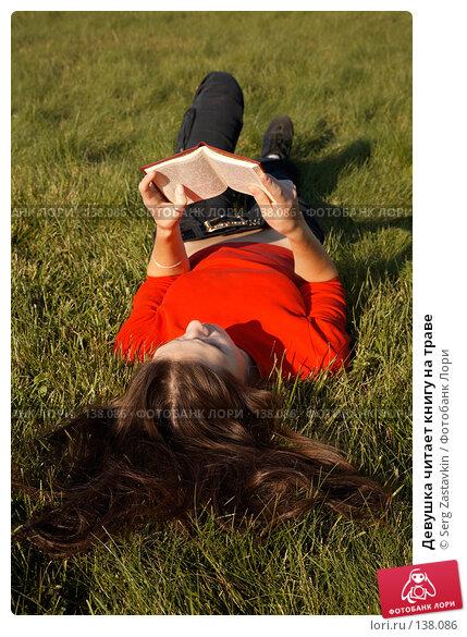Девушка читает книгу на траве, фото № 138086, снято 23 сентября 2006 г. (c) Serg Zastavkin / Фотобанк Лори
