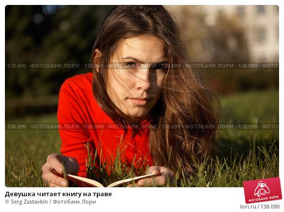 Купить «Девушка читает книгу на траве», фото № 138090, снято 23 сентября 2006 г. (c) Serg Zastavkin / Фотобанк Лори