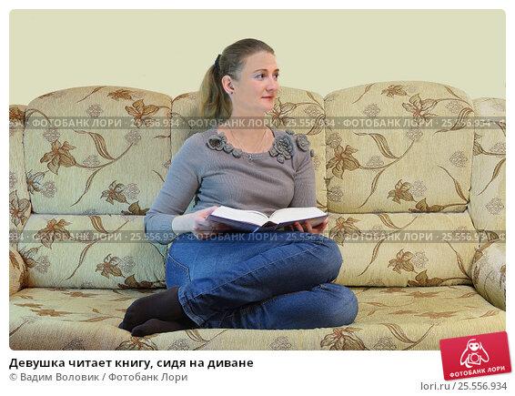 Сперму девушки читают книги сидя на диване видео