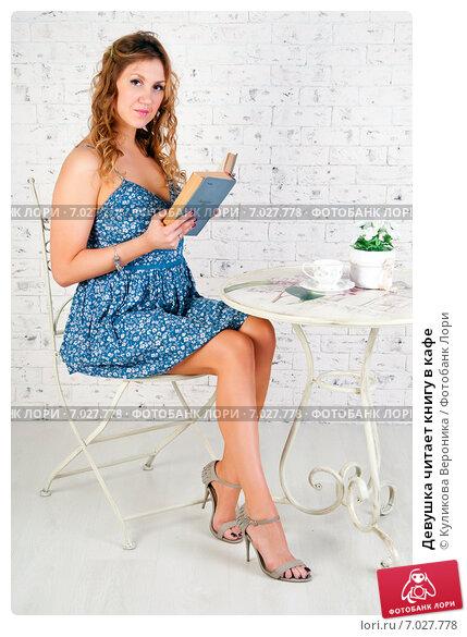 Купить «Девушка читает книгу в кафе», эксклюзивное фото № 7027778, снято 17 декабря 2014 г. (c) Куликова Вероника / Фотобанк Лори