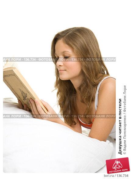 Девушка читает в постели, фото № 136734, снято 5 ноября 2007 г. (c) Вадим Пономаренко / Фотобанк Лори