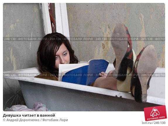 Девушка читает в ванной, фото № 249130, снято 27 января 2007 г. (c) Андрей Доронченко / Фотобанк Лори