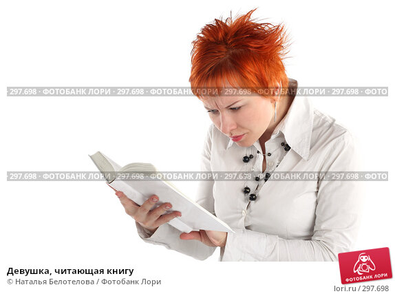 Девушка, читающая книгу, фото № 297698, снято 17 мая 2008 г. (c) Наталья Белотелова / Фотобанк Лори