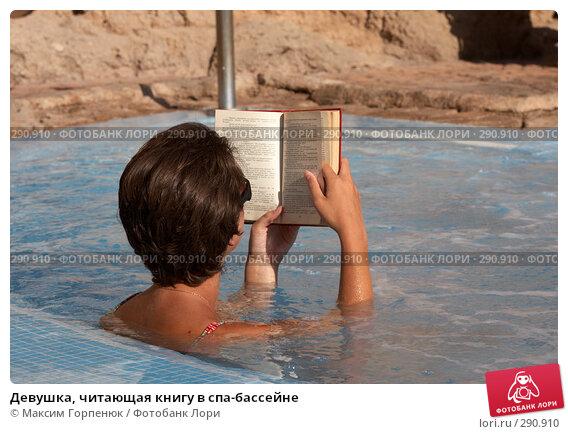 Девушка, читающая книгу в спа-бассейне, фото № 290910, снято 22 ноября 2007 г. (c) Максим Горпенюк / Фотобанк Лори