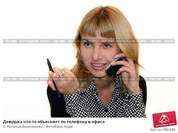 Девушка что-то объясняет по телефону в офисе, фото № 186590, снято 19 января 2008 г. (c) Наталья Белотелова / Фотобанк Лори