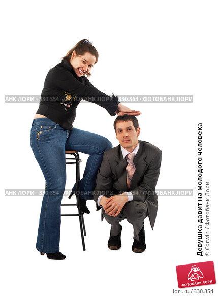 Девушка давит на молодого человека, фото № 330354, снято 9 марта 2008 г. (c) Corwin / Фотобанк Лори