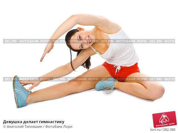 Девушка делает гимнастику, фото № 282390, снято 26 января 2008 г. (c) Анатолий Типляшин / Фотобанк Лори