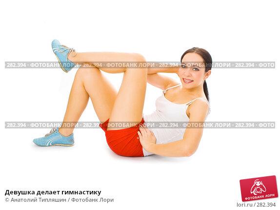 Девушка делает гимнастику, фото № 282394, снято 26 января 2008 г. (c) Анатолий Типляшин / Фотобанк Лори