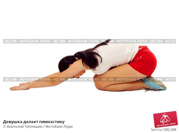 Девушка делает гимнастику, фото № 282398, снято 26 января 2008 г. (c) Анатолий Типляшин / Фотобанк Лори