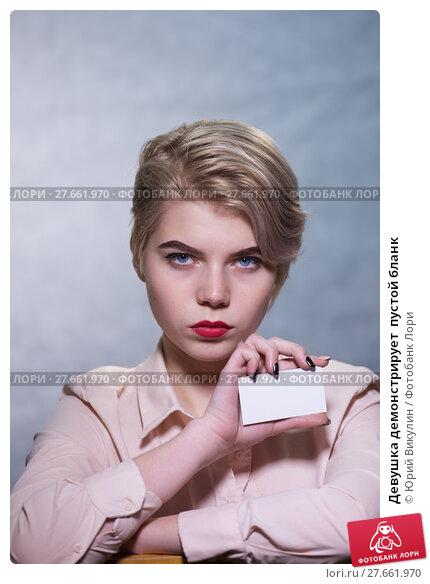 Купить «Девушка демонстрирует  пустой бланк», фото № 27661970, снято 9 февраля 2018 г. (c) Юрий Викулин / Фотобанк Лори